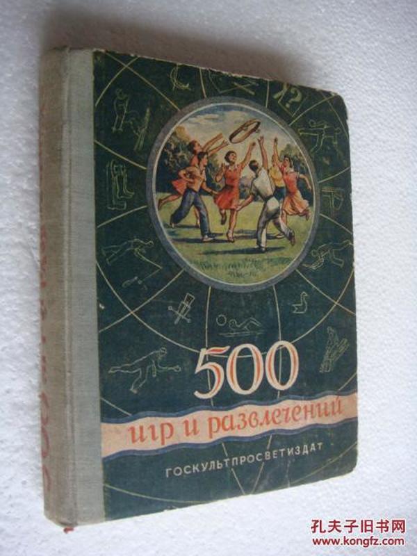 俄文原版 500种游戏 1948年 精装插图本: 500 ичp и paзвʌeчehий (具体俄文书名见书影图片为准)