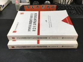 1978年以来我国学术界关于社会主义理论研究的进展(上下册)