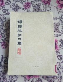 汤显祖戏曲集(下册)