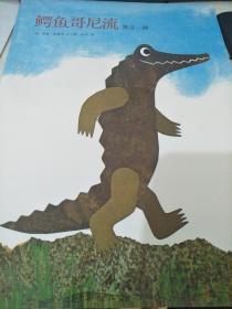 鳄鱼哥尼流:寓言一则