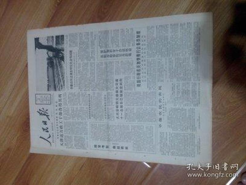 生日报  人民日报1988年6月18日 1---8版       中缝有装订孔磨损边角自然旧发黄有小裂口