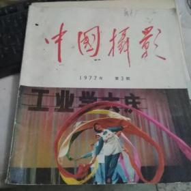 中国摄影(1977年第3期)