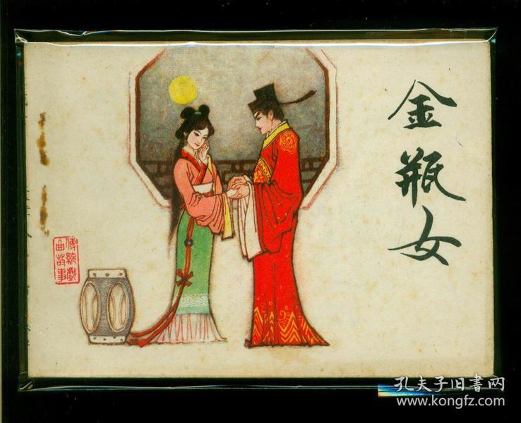 传统戏曲故事-金瓶女
