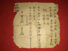 清代毛笔手写文献一张——可能是太湖渔民出船时的祭祀用(详情不知,请买家自鉴) ——得自湖州