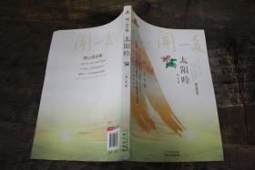 美丽中国书系·太阳吟:闻一多专集(彩色绘图本)
