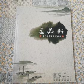 三品轩〈当代名家书画珍品集〉(全网孤本)