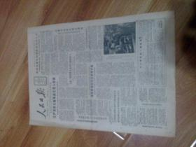生日报  人民日报1988年6月19日 1---8版       中缝有装订孔磨损边角自然旧发黄有小裂口