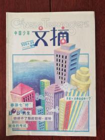〈中国少年文摘〉2004年5月