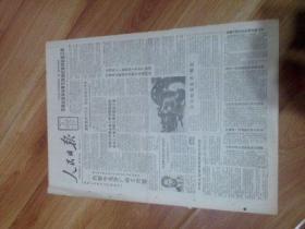 生日报  人民日报1988年6月20日 1---8版       中缝有装订孔磨损边角自然旧发黄有小裂口