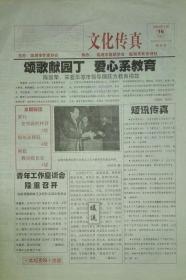 《长安文化传真》试刊号