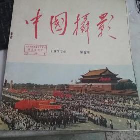 中国摄影(1977年第5期)