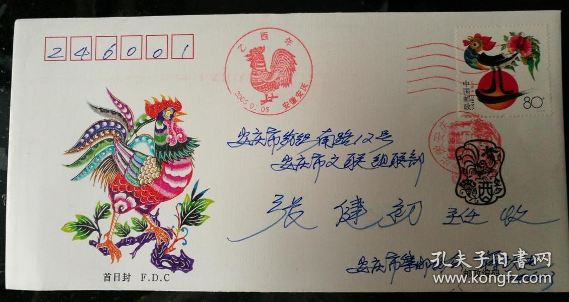 """趣味封:2005年""""乙酉鸡""""邮票首日封(实寄,安徽安庆戳)"""