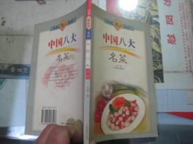 中国八大名菜