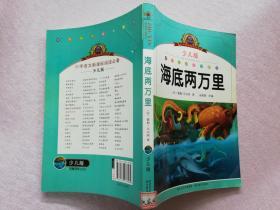 小学语文新课标阅读必备:海底两万里(少儿版)(注音美绘本)实物拍图