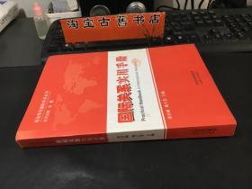 政治学与国际关系丛书:国际关系实用手册·.