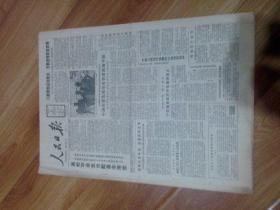 生日报  人民日报1988年6月21日 1---8版       中缝有装订孔磨损边角自然旧发黄有小裂口