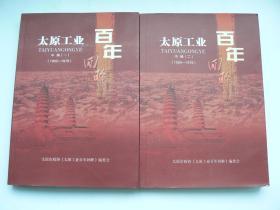 太原工业百年回眸 中编  (一)、(二)(1950-1978)