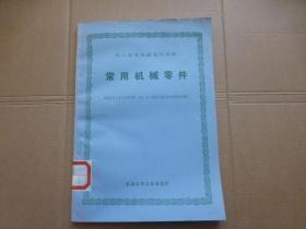 化工起重运输设计手册— 常用机械零件