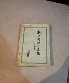 新中国统计史稿