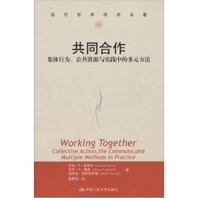 共同合作:集体行为、公共资源与实践中的多元方法