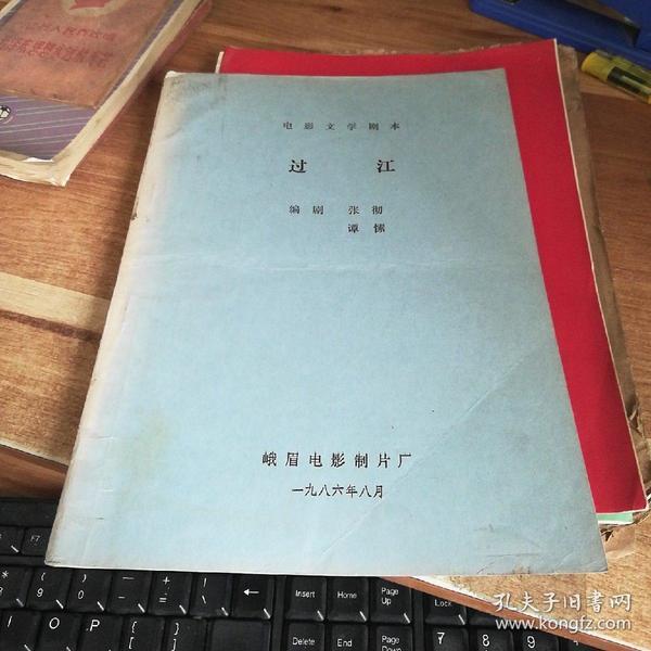 文学剧本编剧《过江》男人电视连续剧抓住彩虹的电影图片