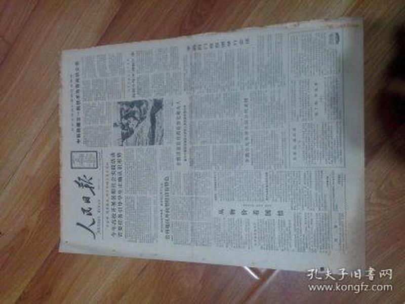 生日报  人民日报1988年6月22日 1---8版       中缝有装订孔磨损边角自然旧发黄有小裂口