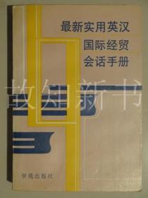 最新实用英汉国际经贸会话手册  (正版现货)