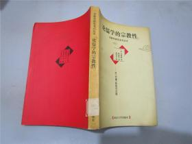 论儒学的宗教性·对《中庸》的现代诠释