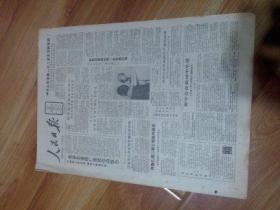生日报  人民日报1988年6月23日 1---8版       中缝有装订孔磨损边角自然旧发黄有小裂口
