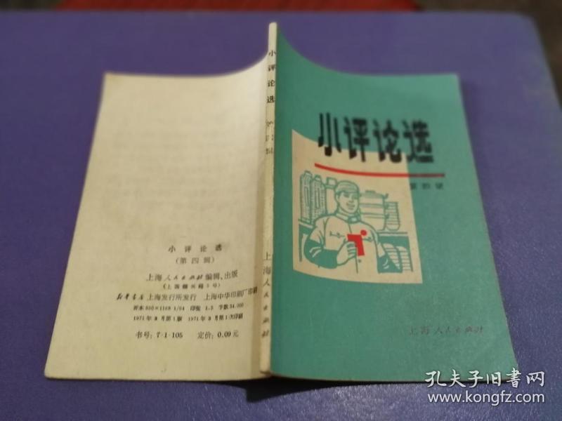 小评论选(第四辑)(71年1版1印、带语录)