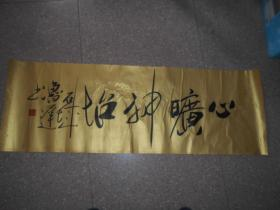 南京书画家:鲁迟 书法作品一件『心旷神怡』