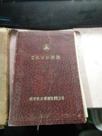 袖珍武田新药鉴第一版1935年