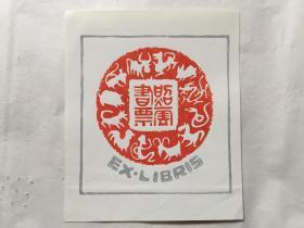 小版画藏书票:照云、签名藏书票原作《照云书票》