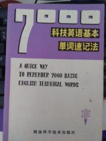 7000科技英语基本单词速记法