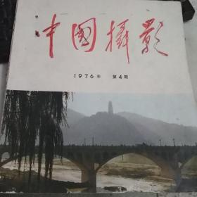 中国摄影(1976年第4期)