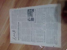 生日报  人民日报1988年6月24日 1---8版       中缝有装订孔磨损边角自然旧发黄有小裂口