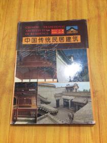 中国传统民居建筑(8开精装。图册) 一版一印 [汪之力签名盖章]