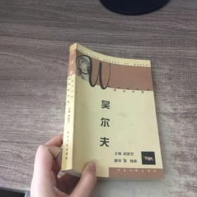 吴尔夫经典散文选