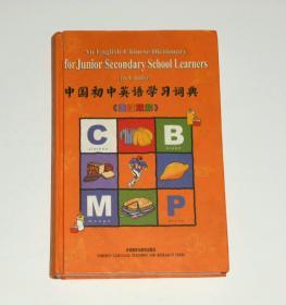 中国初中英语学习词典(英汉双解) 精装 2001年1版1印