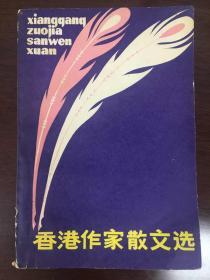 山东大学贺立华教授藏书:香港作家散文选