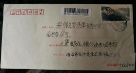 """趣味封:1994-18""""长江三峡""""自然实寄封(挂号,海南白沙寄安徽安庆)"""