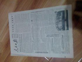 生日报  人民日报1988年6月25日 1---8版       中缝有装订孔磨损边角自然旧发黄有小裂口