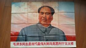 【全开 文革宣传画】《毛泽东同志是当代最伟大的马克思列宁主义者》保老保真 无修补,原定价0.24