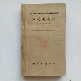民国英语学习资料---活的英文法(世界书局1947年十版印行)