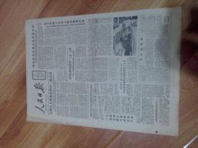 生日报  人民日报1988年6月26日 1---8版       中缝有装订孔磨损边角自然旧发黄有小裂口