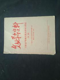 上海无产阶级文化大革命大事记