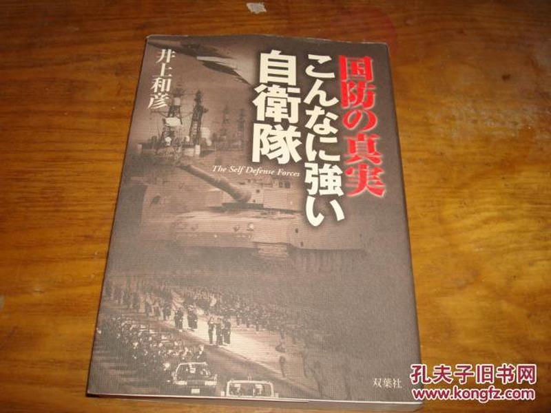 日文原版书 日本 国防の 真実 こんなに强い自  卫队 井上和彦