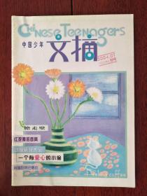 《中国少年文摘》2004年7月