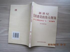 共中央新世纪党的建设的伟大纲领----学习江泽民总书记\