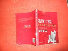 建设工程疑难法律问题与实务【作者签赠本】